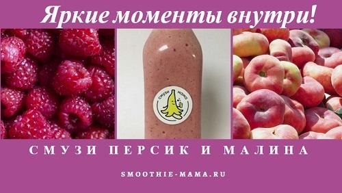 Смузи из персика, малины и банана — простой рецепт