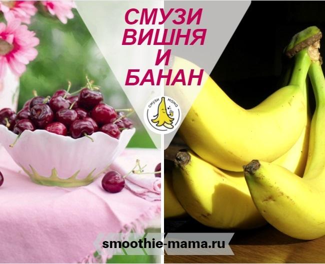Смузи рецепты: вишня и банан,. Рецепт от сайта Смузи Мама #смузи #smoothie #смузимама