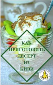 Как приготовить веган десерт из киви: пошаговый рецепт и фото #смузимама