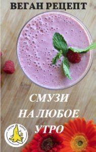 Смузи на любое утро: веган рецепт #smoothies #smoothiebowls #smoothiesaturday   #смузимама