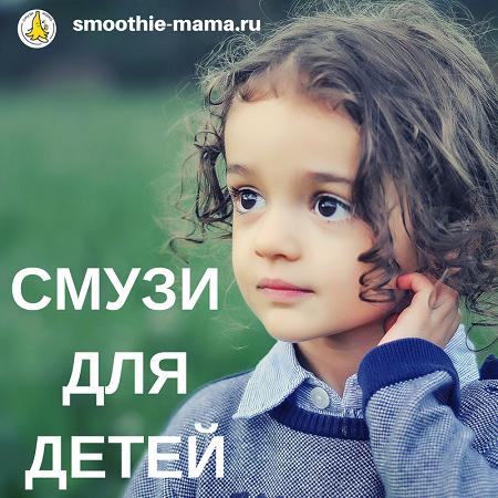 Как сделать смузи для детей: рецепты от сайта Смузи мама #smoothies #smoothiebowls #smoothiesaturday #recip#recipes #vegan #snacks#смузимама