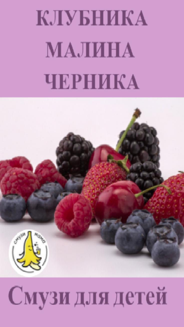 Смузи для детей из трех ягод рецепт