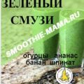 Рецепт смузи из огурца, ананаса и банана. Как приготовить зеленый смузи для здоровья и красоты