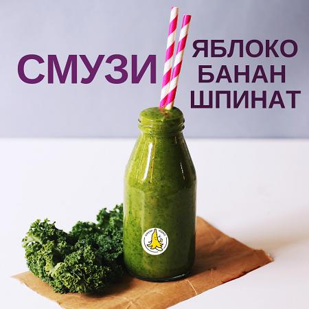 Рецепты смузи для здоровья и для похудения #смузимама