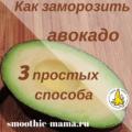 Как заморозить авокадо, чтобы затем его использовать для смузи и других блюд: 3 способа заготовки avocado впрок. Если скидка в магазине, покупайте и не бойтесь, что плоды испортятся, ведь с нашими рецептами хранения это уже просто невозможно. #avocado #smoothie #recipes #смузимама