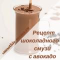 Как приготовить смузи с авокадо и шоколадным вкусом: простой рецепт на русском языке #smoothie #смузимама #smoothiebowls #smoothiesaturday