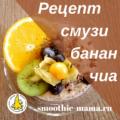 Как быстро приготовить вкусный смузи, где есть чиа? Попробуйте наш простой рецепт и он станет вашим любимым в копилке идей для здорового и вкусного завтрака. Ведь здесь есть овсяные хлопья, семена чиа и арахисовое масло. Всё, что нужно для здоровья и активной жизни! #smoothie #recipes #смузимама