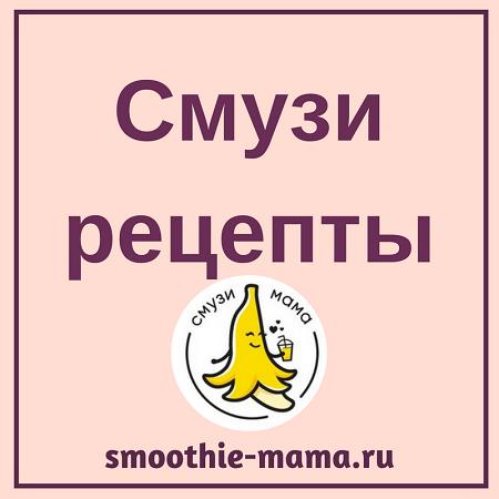 Простые и вкусные рецеты смузи от сайта #смузимама в г. Санкт-Петербург. #smoothiebowls #smoothie #recipes
