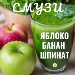 Вкусный и полезный смузи (банан, шпинат и яблоко), рецепты от сайта Смузи Мама #смузимама