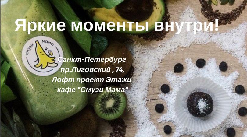 Купить смузи в г. Санкт-Петербург: кафе Смузи Мама