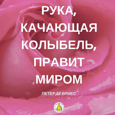 Открытка на День Матери и цитаты знаменитых людей по ссылке на сайте Смузи Мама#открытка #цитаты #смузимама
