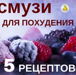 Смузи для похудения, веган рецепты: подборка для эффективной диеты #диета #рецепты #похудение #смузимама