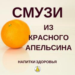 Смузи и красный апельсин: рецепт, который нужен, если у вас диета для похудения. Так как сладкий, но не калорийный. Идеальное сочетание, согласитесь? #рецепт #смузи #диета #смузимама