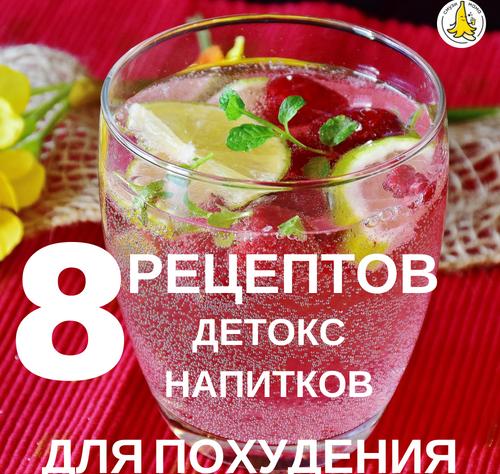 Детокс рецепты: вода, смузи и советы, как приготовить от сайта Смузи Мама #детокс #смузи #смузимама