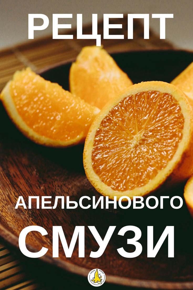 Рецепт смузи, где используется красный апельсин. Просто, вкусно, полезно #рецепт #смузи #диета #смузимама