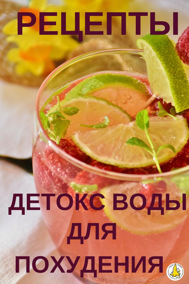 Детокс вода и смузи: рецепты от сайта Смузи Мама и советы как хранить и пить #детокс #смузи #смузимама