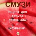 Смузи рецепт: арбуз, семена чиа, лайм и клубника. Просто, вкусно и чрезвычайно полезно! Рецепты от #кафе правильного питания Смузи Мама г. Санкт-Петербург #рецепт #рецепты #арбуз #зож #смузимама