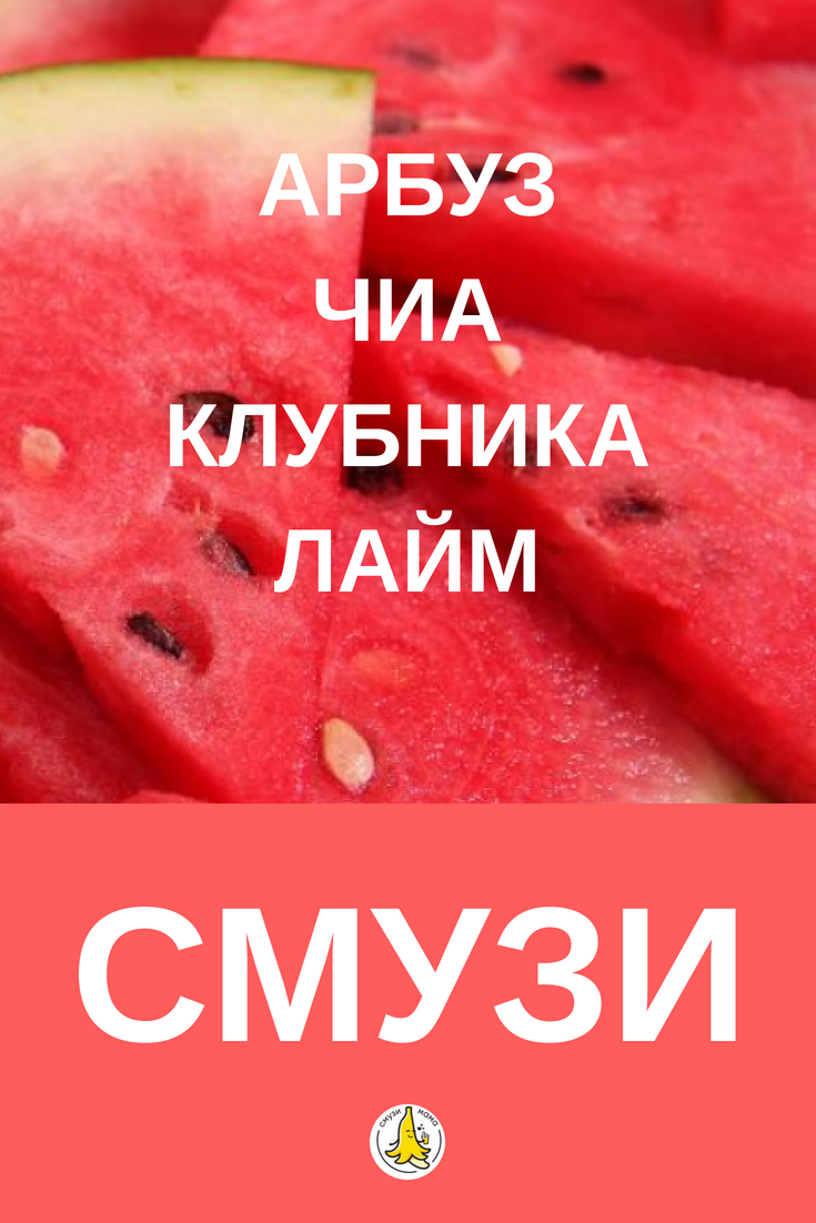 Рецепт смузи: арбуз, чиа семега, сок лайма и клубника. Готовится быстро, получается вкусно и полезно! Рецепты от #кафе правильного питания Смузи Мама г. Санкт-Петербург #рецепт #рецепты #арбуз #зож #смузимама