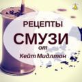 Смузи рецепты для активного ЗОЖ от Кейт Мидлтон #рецепты #смузи #смузимама