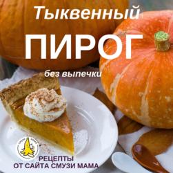 Пирог с тыквой — рецепт и пошаговое видео