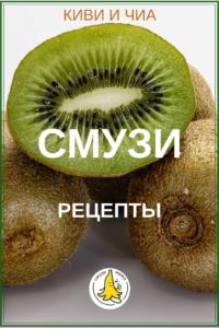 Смузи и рецепты с семенами чиа и киви — пошаговая инструкция как приготовить от сайта Смузи Мама, г. Санкт-Петербург