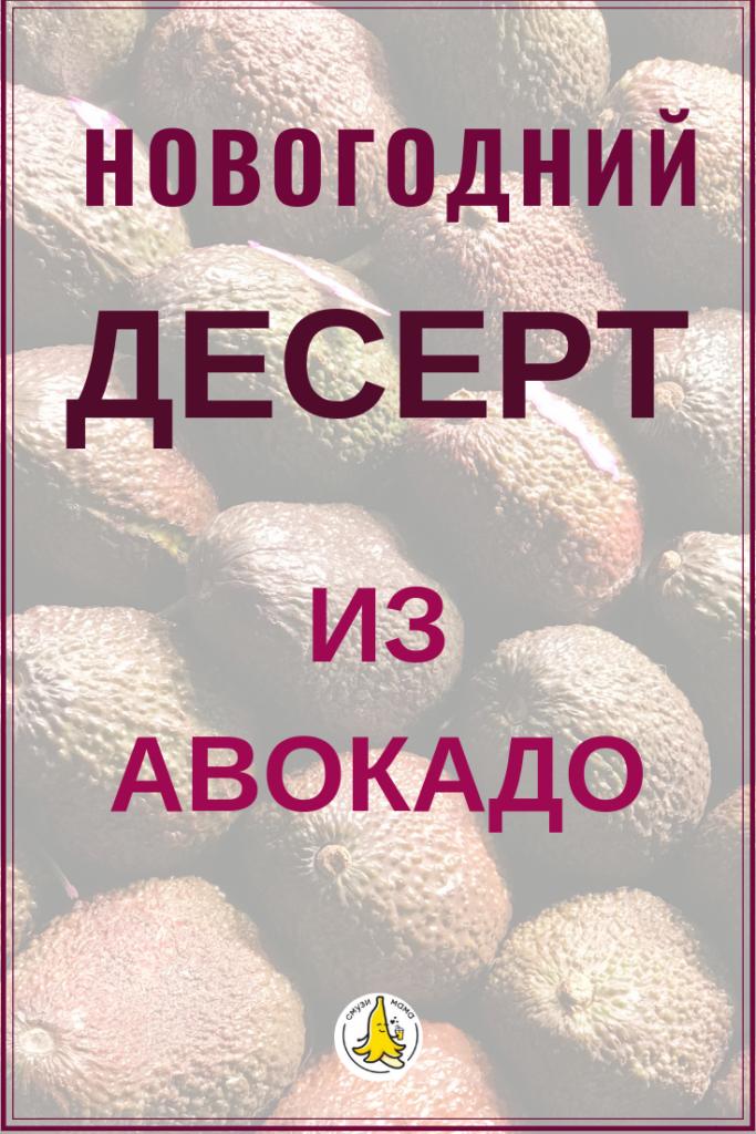 Как приготовить новогодний десерт из авокадо, рецепты от сайта Смузи Мама